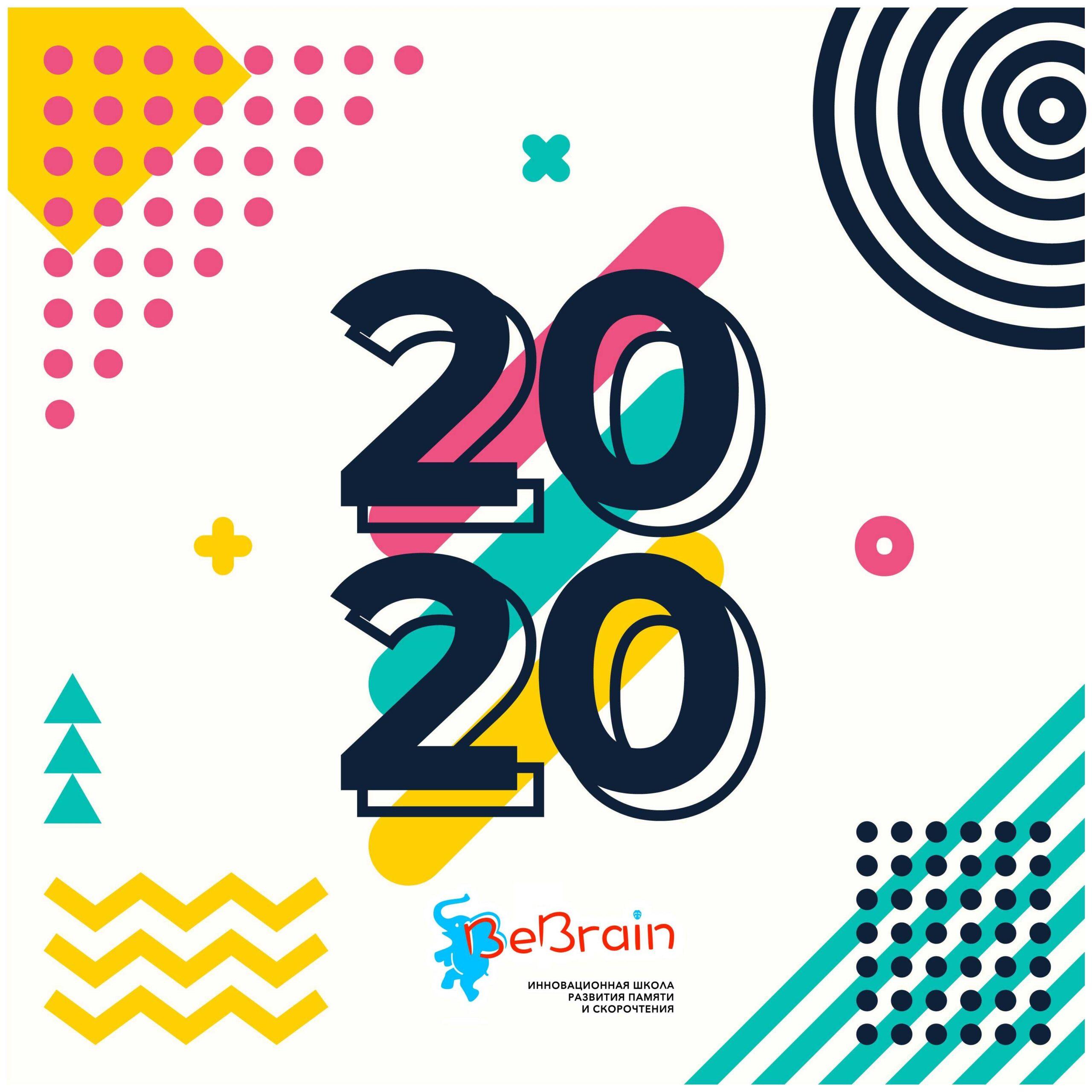 Открытка BeBrain 2020